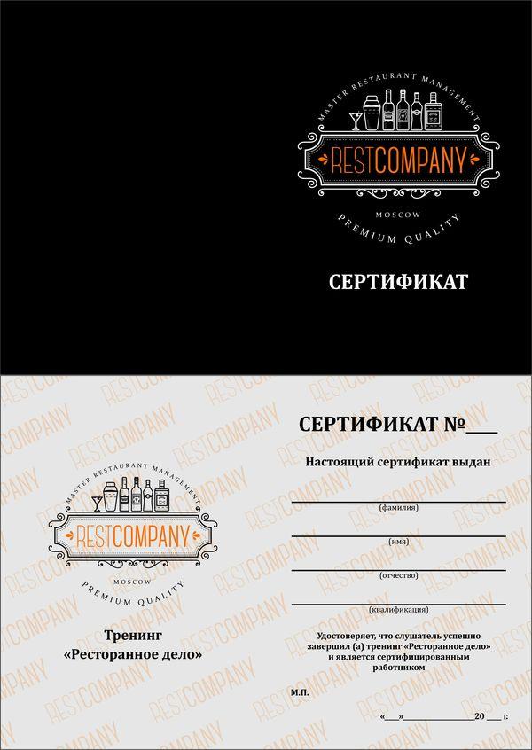 Сертификат об обучении компании Restcompany